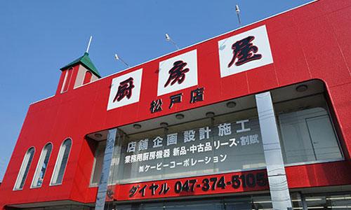 厨房屋松戸本店