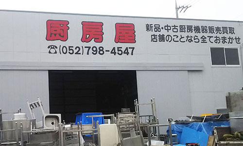 厨房屋名古屋店