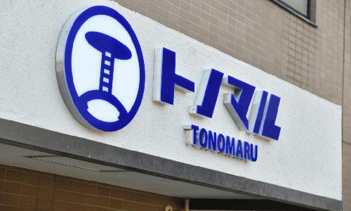 トノマル船橋支店