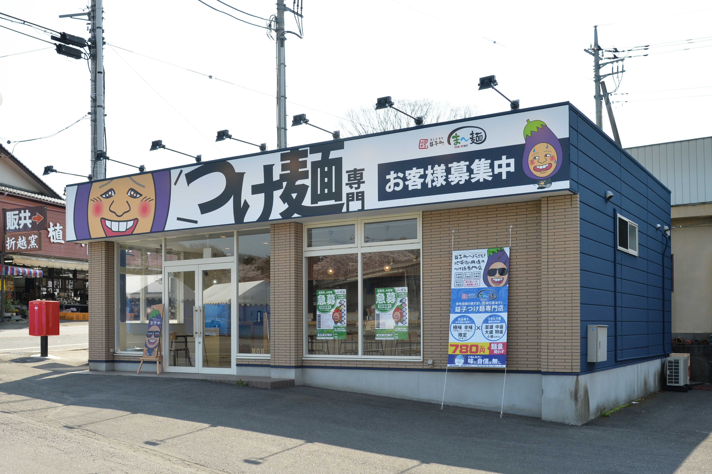 つけ麺専門店 益子町 まー麺