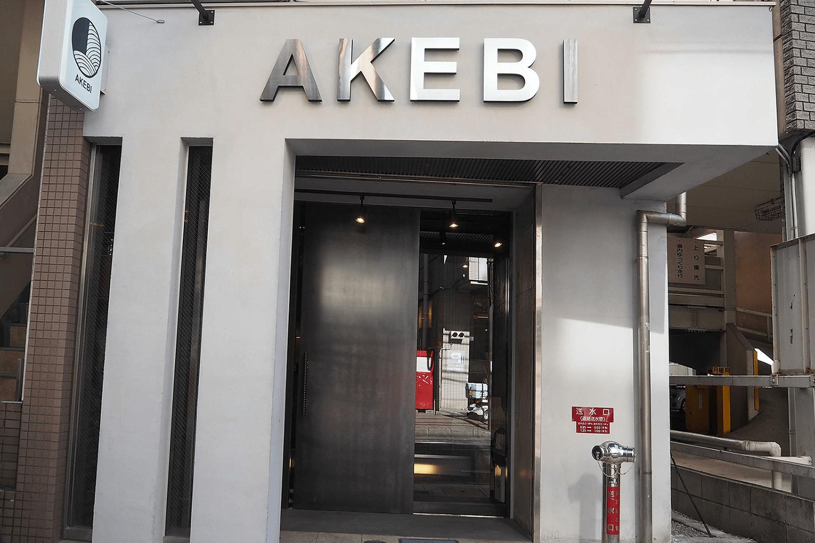 akebi