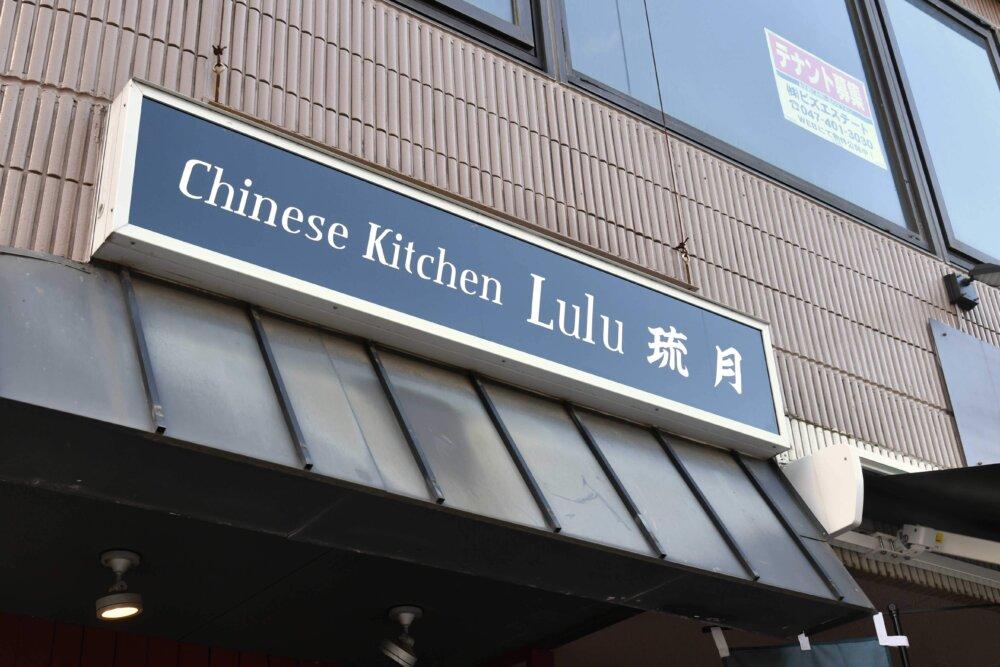 Chinese kitchen 琉月