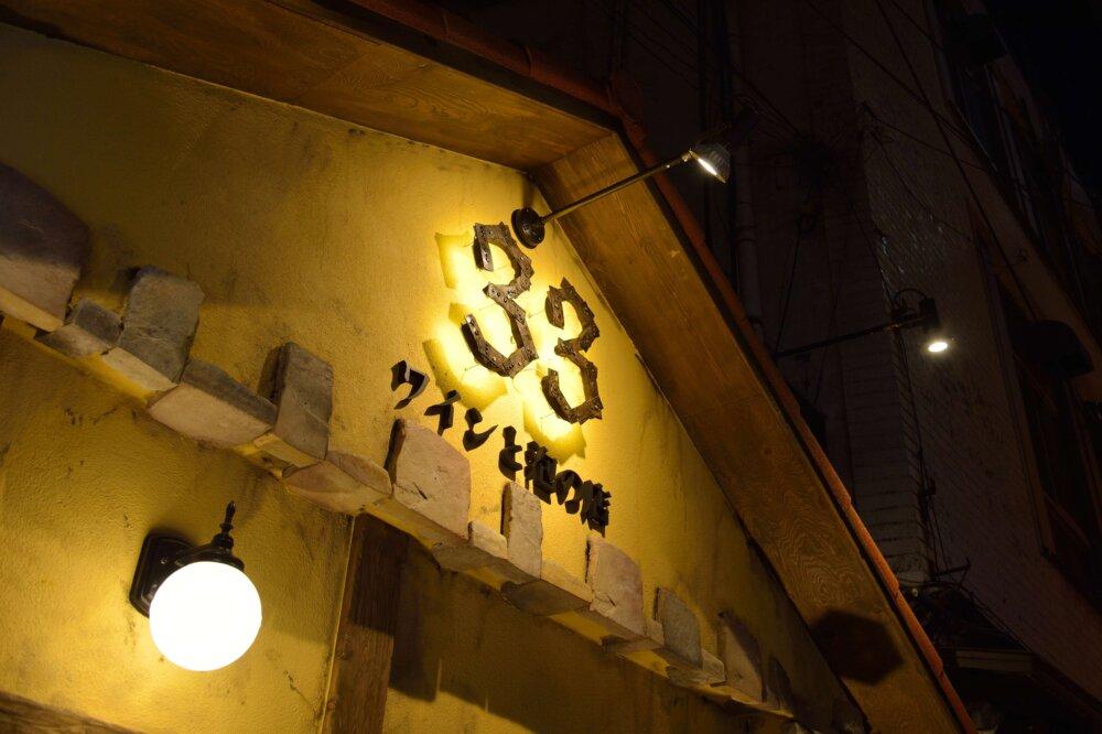 イタリアンバルワインと泡の店33 内装
